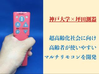 神戸大学発!高齢者と介護スタッフを救うマルチリモコンを開発!