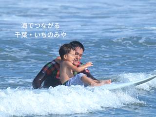 海の魅力を再発見!海と人をつなぐ新たな拠点を一宮海岸に