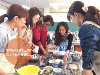 日本の伝統食で健康と笑顔を!キッチンカーで体験×学びを発信!