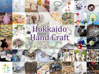 ハンドメイド作家を支える!支援特化社団法人を北海道に作りたい