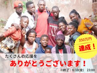 エイズと共に生きる、ウガンダの若者の未来をつくる職業訓練を!