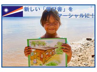 太平洋のど真ん中、マーシャル諸島でわくわく学び舎を作りたい!