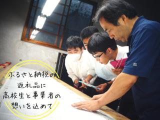 ふるさと納税:高校生とつくる富士吉田の魅力を伝える4つのモノ