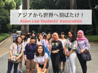 """アジアの法学生が日本に集い交流を行う""""Study Trip""""を開催したい"""
