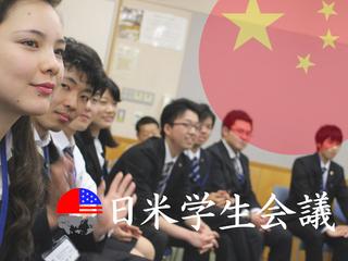 太平洋の平和は日米中間にあり!激動の中国に日本人学生が挑む