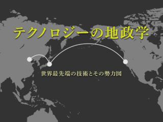オンライン講座「テクノロジーの地政学」