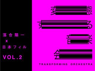 変態する音楽会:テクノロジーで生まれ変わるオーケストラと音楽