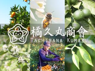 目指せ、減農薬!持続可能な農業モデルを、有田のみかん畑から。