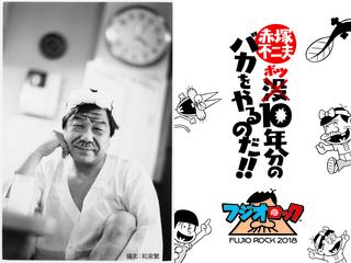 赤塚不二夫没10年、日本一バカな盆踊り「バカ盆踊り」開催へ!