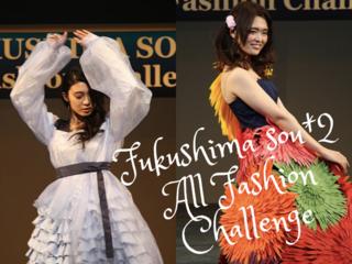 南相馬で子ども達の夢を応援するファッションショーを続けたい!