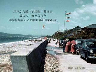 江戸から続く宿場・興津宿の最後の一軒、その歴史とともに後世へ