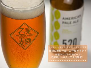 クラフトビール未開の地で初の開催!【石見地ビールフェスタ】
