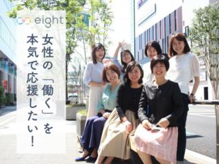 クルマの町トヨタで女性の働くを応援する場をつくりたい!