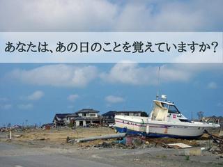 東日本大震災の経験を忘れない!三陸&東海による「伝」始動へ
