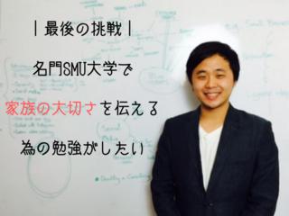家族の価値を守るために、名門SMU(米)に留学したい!