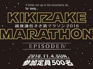 越後謙信きき酒マラソンを、日本一楽しいファンランにしたい!