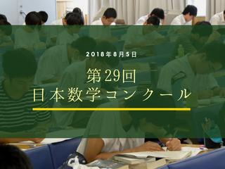 第29回 日本数学コンクール&日本ジュニア数学コンクール開催!