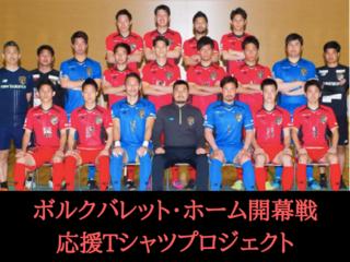 福岡初のフットサルチームを応援!北九州を情熱の赤色で染めたい