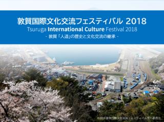 人道の歴史をつなぐ!国際文化交流フェスティバルを開催したい!