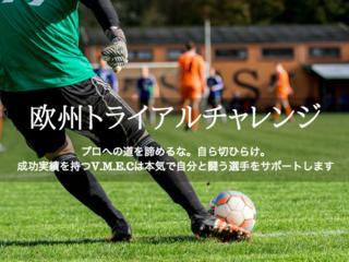 プロを目指すサッカー選手が、欧州クラブチームの試験に挑戦!