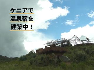 何もないケニアの山村。温泉宿で地域を活性させる!