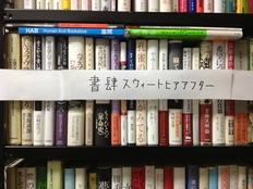 神戸元町の乙仲通りに新しい「小さな本屋」を開業したい!