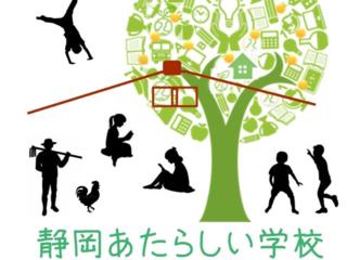 静岡市初!生きる力を育む「あたらしい学校」を充実させたい!