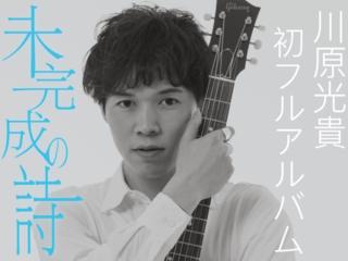 川原光貴 初のフルアルバム製作!9年間の音楽への夢を形に!