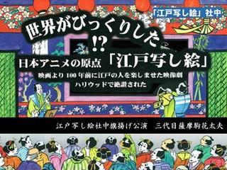 日本アニメの原点「江戸写し絵社中」の旗揚げ公演を実現したい
