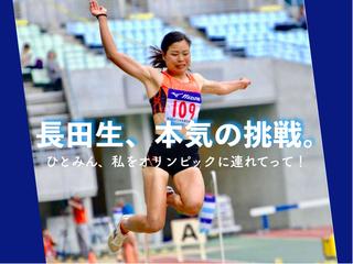 長田生、本気の挑戦。みんなの力で世界へジャンプ!