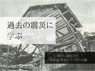 戦災で埋もれた「昭和東南海地震」の記録と記憶を後世に残したい