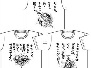 人々を笑顔にするTシャツを作りたい!
