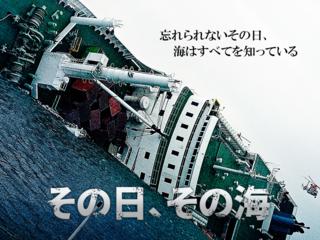 犠牲者304名。セウォル号沈没事件の真相に迫るドキュメンタリー