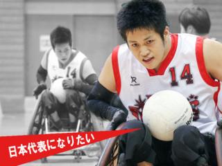 日本代表になる夢を叶えるため、競技用の車いすを購入したい!