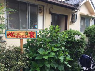 川西市にある小さな居場所「心家」を、もっと過ごしやすい場所に