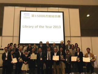 Library of the Year 2014を開催したい