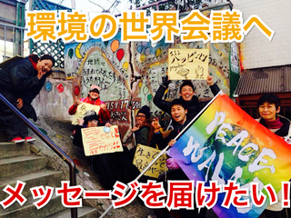 日本中歩いて旅し、集めたメッセージを環境の世界会議へ届けたい