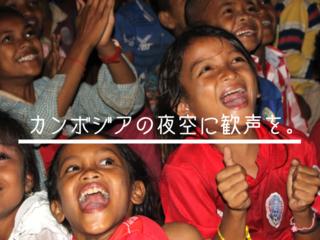 命を奪った火薬が花火に。カンボジアの夜空に子どもたちの歓声を