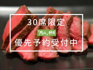 予約半年待ち!肉の名店『肉山』がついに、静岡でオープン決定!