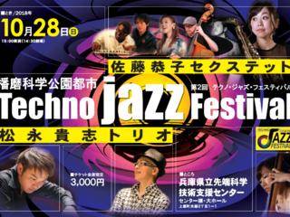 「第2回テクノ・ジャズ・フェスティバル」を成功させたい!