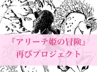 児童書『アリーテ姫の冒険』を復刊!現代の子どもたちへ届けたい