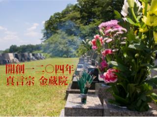 お寺との新しい関わり。各々で供養できる永代供養墓を届けたい。