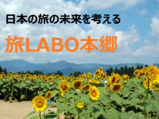 日本の「旅」の未来を考える研究所。立ち上げに参加を!