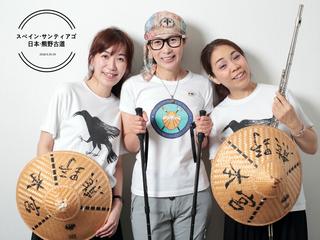 熊野古道女子部がゆく! 2つの巡礼道を結ぶ、よみがえりの旅