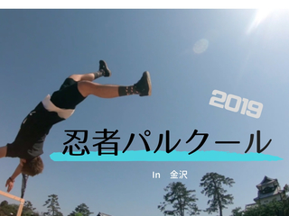 大人から子供まで楽しめる忍者パルクール2019in金沢開催!