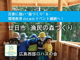 森・川・海はひとつ。「廿日市漁民の森づくり」イベント継続へ!