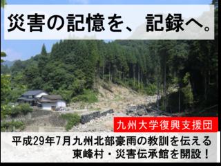 東峰村・災害伝承館をつくる:九州北部豪雨災害の記録を後世に。
