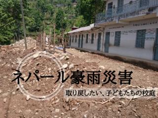 土砂災害で失われた校庭。ネパールの小学校を応援したい!