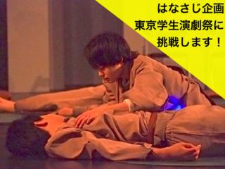 東京学生演劇祭に挑戦!はなさじ企画の演劇を多くの人に届けたい