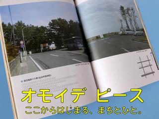 震災以前と今を対比した写真集「オモイデ ピース」を作り全国へ